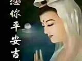 北京大师位好去找易芳化解立竿见影婚姻感情口舌是非灵