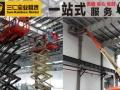 中山高空作业车出租,优质高空作业平台出租