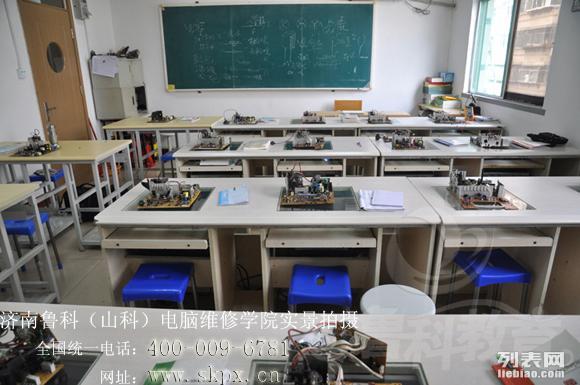 电脑维修培训 到济南鲁科维修学院(山科)