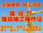上海城乡建筑建筑电工操作证复训,建筑焊工操作证复训
