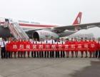 成都到济南西安空运 成都到哈尔滨长春空运 成都到全国机场空运