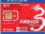 北京电信3元卡 易通卡 天翼电信手机号码卡 月租3元 注册淘宝号