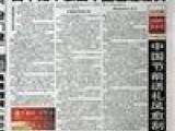 参考消息报发布分类广告登报联系方式