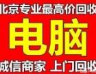 北京中关村二手硬盘批量回收