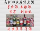 泸州回收烟酒 泸州回收南京九五 泸州回收茅台酒