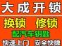 郑州开锁换锁找金水区大成开锁,换锁修锁,安装指纹锁,开汽车锁