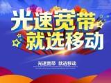 广州移动光纤宽带报装