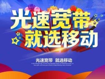 佛山中国移动光纤宽带报装