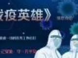 廣西博安影視出品的疫情片 戰疫英雄