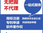 商标申请 专利申请 著作权登记 广东卓尔知识产权代理