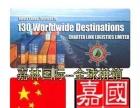 福州出口拼箱庄家,就属嘉林国际货代公司。