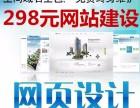 重庆模版建站 网站开发 网站优化 298元做好收费