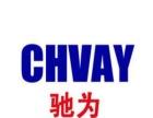 北京驰为知识产权代理有限公司