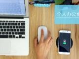 桌面无线充电器