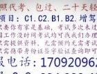 定西驾考帮你轻松拿A1、A2、B1、B2、C1驾照