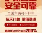 上海汽车抵押贷款 泰优汇典当 10万车借20 万 一天起借