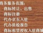租赁商标授权入驻京东等电商平台