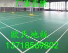 贵阳开阳 篮球体育馆运动木地板工程施工方案 实木运动地板