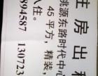 凤城 长寿时代中心 1室 1厅 45平米 整租