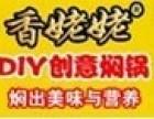 香姥姥创意焖锅加盟