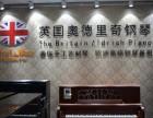 英国奥德里奇钢琴-重庆艺尊乐器总代理