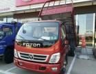威海福田货车双十一特价优惠