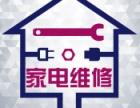 专业上门维修家电空调电视冰箱洗衣机热水器