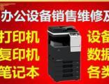 上门维修电脑打印机复印机租赁.加粉.安装监控投影仪