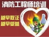 北京消防造價工程師 安全員 二級建造師培訓學校 面授