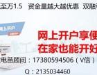 天津市我有一百万可以在那里炒股开户服务较好的