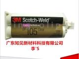 3MDP105柔性双组份环氧树脂用途及使用方法介绍