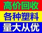 漳州回收废塑料,废塑料瓶,库存塑料,工业废塑料等