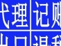 扬州工商指定代办公司注册业务机构,保成功