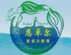 恩卓尔英语海洋教育加盟