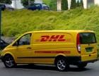 杭州的dhl国际快递公司 杭州的dhl取件电话 dhl空运