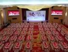 北京大型会议酒店/千人培训场地黄河京都会议中心