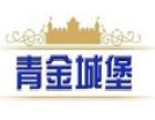 青金城堡工艺品加盟