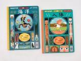 杭州兒童繪本 各種繪本任您選擇