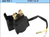 A摩托车启动继电器配件散件CG125