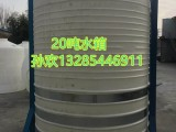 15吨PE塑料桶塑胶圆桶15T环保水箱15方防腐储罐