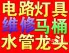 南京建邺区电路维修安装及改造电路跳闸室内电路布线