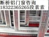 天津忠旺断桥铝门窗生产厂家报价