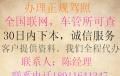 广安专门服务B2A2C1驾照以及在驾校没考过的朋友
