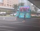 济南LED广告车小篷车舞台车租赁平台