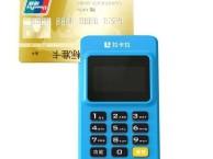 安庆岳西县哪里可以办理个人刷卡POS机办理哪家好如何申请