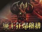 台湾鸡排加盟 当然选择魔王狂爆鸡排 邪恶的力量就要来了