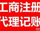 0元注册公司限时送,代办执照,朝阳海淀丰台工商注册代理记账