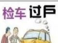 芜湖(皖B)车辆过户提档