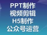 长春PPT设计PPT制作 视频制作 H5制作 运营