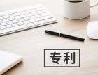 郑州发明专利申请的价格及流程